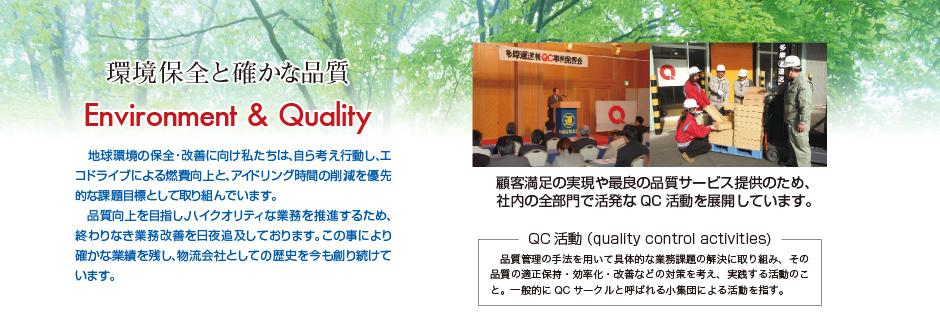 環境保全と確かな品質